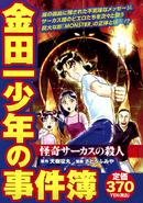 金田一少年之事件簿-怪奇馬戲班的殺人-便利店廉價漫畫(日本版本)