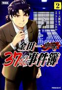 特装版金田一37岁之事件簿2(日本版本)