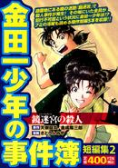 金田一少年之事件簿短篇集2-便利店廉價漫畫(日本版本)
