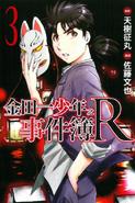 金田一少年之事件簿R3(香港版本)