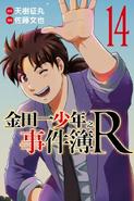 金田一少年之事件簿R14(香港版本)
