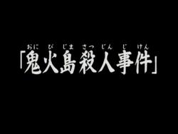 鬼火島殺人事件(電視動畫版)
