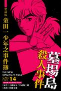 愛藏版金田一少年之事件簿14(香港版本)