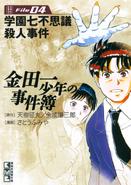 金田一少年之事件簿04-講談社漫畫文庫(日本版本)