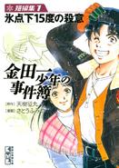 金田一少年之事件簿短篇集1-講談社漫畫文庫(日本版本)