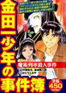 金田一少年之事件簿-魔術列車殺人事件-便利店廉價漫畫(日本版本)