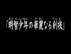 明智少年之華麗劍技(電視動畫版)