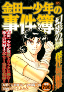 金田一少年之事件簿幻影之城安可發行-便利店廉價漫畫(日本版本)