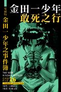愛藏版金田一少年之事件簿26(香港版本)