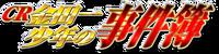 金田一少年之事件簿CR遊戲系列