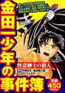 金田一少年之事件簿-怪盜紳士的殺人-便利店廉價漫畫(日本版本)