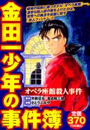 金田一少年之事件簿-歌劇院殺人事件-便利店廉價漫畫(日本版本)