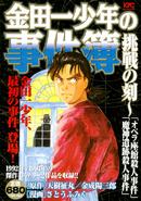 金田一少年之事件簿挑戰時刻-便利店廉價漫畫(日本版本)