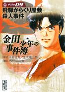 金田一少年之事件簿09-講談社漫畫文庫(日本版本)