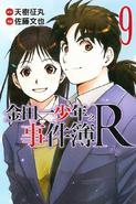 金田一少年之事件簿R9(香港版本)