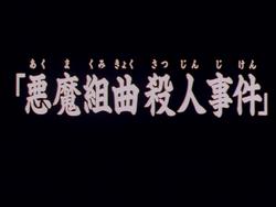 惡魔組曲殺人事件(電視動畫版)