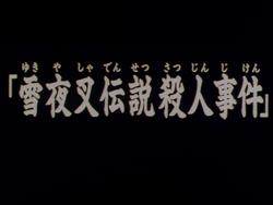 雪夜叉傳說殺人事件(電視動畫版)