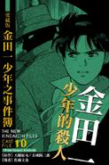 愛藏版金田一少年之事件簿10(香港版本)