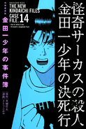 極厚愛藏版金田一少年之事件簿14(日本版本)