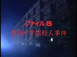 絞首學園殺人事件(電視劇集版)
