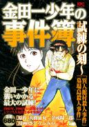 金田一少年之事件簿試練時刻-便利店廉價漫畫(日本版本)