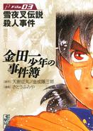 金田一少年之事件簿03-講談社漫畫文庫(日本版本)