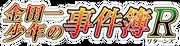金田一少年之事件簿R(電視動畫版)