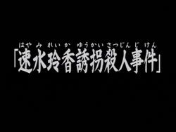 速水玲香誘拐殺人事件(電視動畫版)