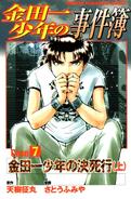 金田一少年之事件簿Case7上(日本版本)