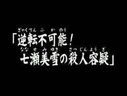 逆轉不可能!七瀬美雪之殺人嫌疑(電視動畫版)