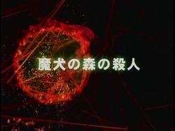 魔犬森林殺人事件(電視劇集版)