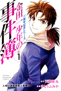 金田一少年之事件簿20周年紀念系列1(日本版本)