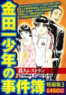 金田一少年之事件簿短篇集3-便利店廉價漫畫(日本版本)