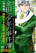 金田一少年之事件簿特別篇安可發行-便利店廉價漫畫(日本版本)