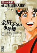 金田一少年之事件簿12-講談社漫畫文庫(日本版本)