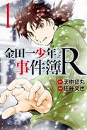 金田一少年之事件簿R1(香港版本)