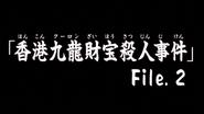 香港九龍財寶殺人事件(電視動畫版) 檔案2 002