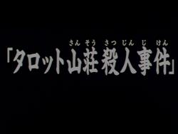 塔羅山莊殺人事件(電視動畫版)
