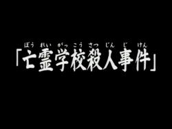亡靈學校殺人事件(電視動畫版)