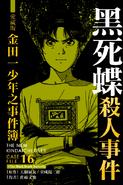 愛藏版金田一少年之事件簿16(香港版本)