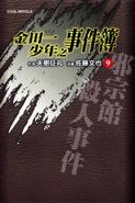 金田一少年之事件簿9邪宗館殺人事件(日本版本)