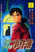 金田一少年之事件簿1(日本版本)