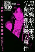 極厚愛藏版金田一少年之事件簿09(日本版本)