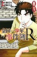 金田一少年之事件簿R8(香港版本)