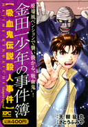 金田一少年之事件簿-吸血鬼傳說殺人事件-便利店廉價漫畫(日本版本)