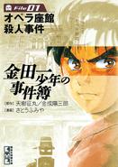 金田一少年之事件簿01-講談社漫畫文庫(日本版本)