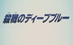殺戮的深藍(電影劇場版)