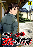 金田一37岁之事件簿4(日本版本)