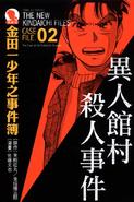 愛藏版金田一少年之事件簿02(台灣版本)