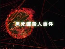 黑死蝶殺人事件(電視劇集版)